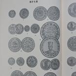 Монеты Стран Зарубежной Азии и Африки ХIX-XX века ., фото №9