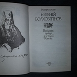 Вибрані праці з історії Києва Євгеній Болховітінов 1995, фото №5
