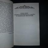 Вибрані праці з історії Києва Євгеній Болховітінов 1995, фото №9