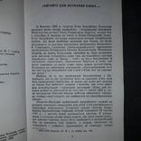 Вибрані праці з історії Києва Євгеній Болховітінов 1995, фото №10