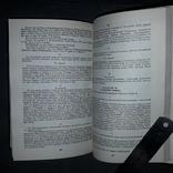 Вибрані праці з історії Києва Євгеній Болховітінов 1995, фото №11