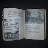 Київ Короткий путівник 1973, фото №8