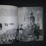 Київ Короткий путівник 1973, фото №11