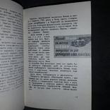 Київ Короткий путівник 1973, фото №13