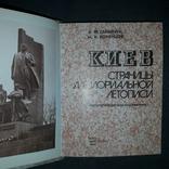 Киев Страницы мемориальной летописи 1983, фото №5