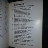 Киев Страницы мемориальной летописи 1983, фото №7