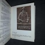 Киев Страницы мемориальной летописи 1983, фото №8