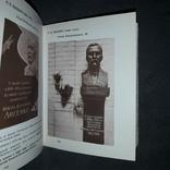 Киев Страницы мемориальной летописи 1983, фото №10