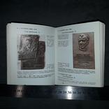 Киев Страницы мемориальной летописи 1983, фото №11