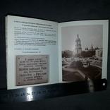 Киев Страницы мемориальной летописи 1983, фото №13