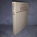 Киев Серия История городов и сел УССР 1979, фото №2