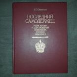 Последний самодержец Император Николай II Очерк жизни 1992, фото №2