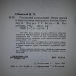 Последний самодержец Император Николай II Очерк жизни 1992, фото №7