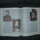 Последний самодержец Император Николай II Очерк жизни 1992, фото №9