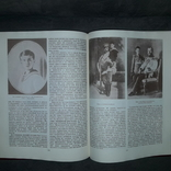 Последний самодержец Император Николай II Очерк жизни 1992, фото №10