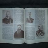 Последний самодержец Император Николай II Очерк жизни 1992, фото №13