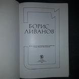 Шаржи Рисунки Б.Н. Ливанов Кукрыниксы Ефимов 1983, фото №7