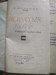 4 шт. Книги кулинария из СССР 1960-79е года., фото №5