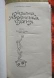 4 шт. Книги кулинария из СССР 1960-79е года., фото №8