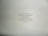 Літопис Великої Дружби 1654-1954.Альбомы на 300-летие воссоединения Украины и России., фото №11