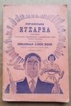 Українсько-англійська кухарка. Часть 2,3., фото №2