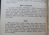 Українсько-англійська кухарка. Часть 2,3., фото №10