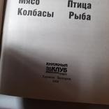 Секреты домашнего копчения 2008р., фото №4