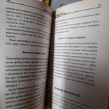 Секреты домашнего копчения 2008р., фото №5