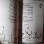"""Бабин """"НАпитки на любой вкус"""" 1983р., фото №9"""