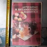 Лечебные и витаминные напитки, фото №2