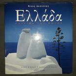 Эллада 2003 Альбом очень большого формата, фото №2
