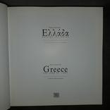 Эллада 2003 Альбом очень большого формата, фото №6