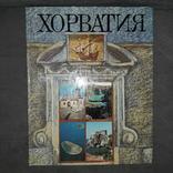 Хорватия 1976 Альбом, фото №2