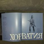 Хорватия 1976 Альбом, фото №6