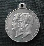 Медаль В память 100-летия Министерства иностранных дел 1802-1902 (копия), фото №2