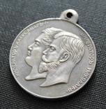 Медаль В память 100-летия Министерства иностранных дел 1802-1902 (копия), фото №3