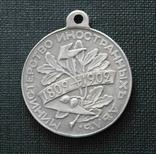 Медаль В память 100-летия Министерства иностранных дел 1802-1902 (копия), фото №4