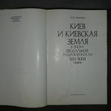 Киев и Киевская земля П.П.Толочко Киев 1980, фото №6