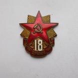 Ветеран 18-й армии. Знак(ммд) + удостоверение. На еврея., фото №3