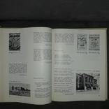 Максим Рильський Життя і творчість 1975, фото №11