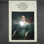 Київ Музей російського мистецтва в Києві Альбом 1985, фото №2