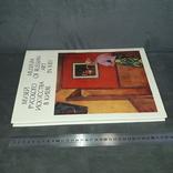 Київ Музей російського мистецтва в Києві Альбом 1985, фото №4