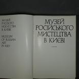 Київ Музей російського мистецтва в Києві Альбом 1985, фото №7