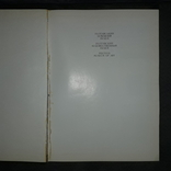 Полтавський художній музей Альбом 1982, фото №4