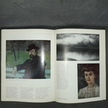Полтавський художній музей Альбом 1982, фото №9