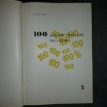 Ленгрен 100 юмористических рисунков 1965, фото №5