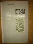 Історія української бібліографії. Дожовтневий період, фото №2