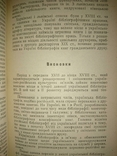 Історія української бібліографії. Дожовтневий період, фото №4