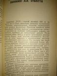 Історія української бібліографії. Дожовтневий період, фото №5