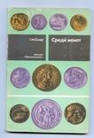 Среди монет, фото №2